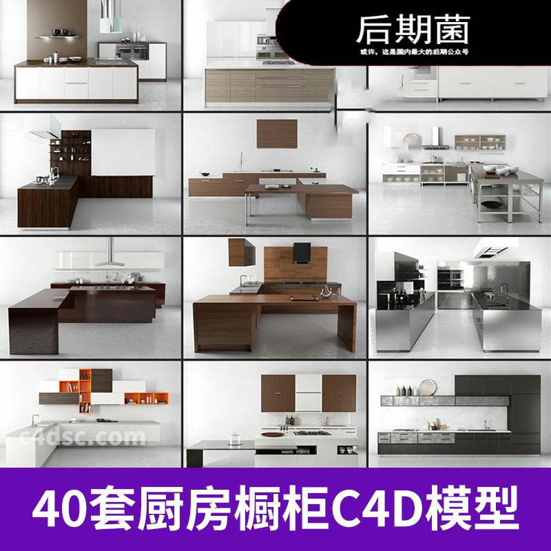 厨房C4D模型欧式风格厨具橱柜场景3D素材工程源文件背景渲染