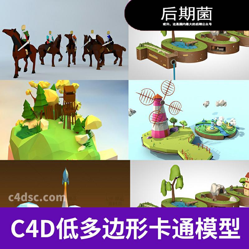 低多边形C4D模型卡通风格场景工程文件源文件3D素材低多边形