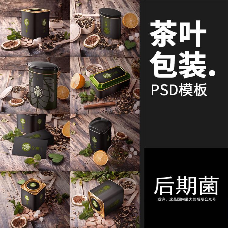 茶叶包装袋装铁罐金属罐铁盒装智能贴图层样机效果图PSD模板素材