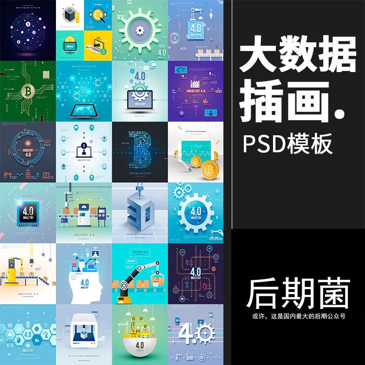 未来科技工业制造4.0芯片大数据互联网海报画册插图插画PSD素材