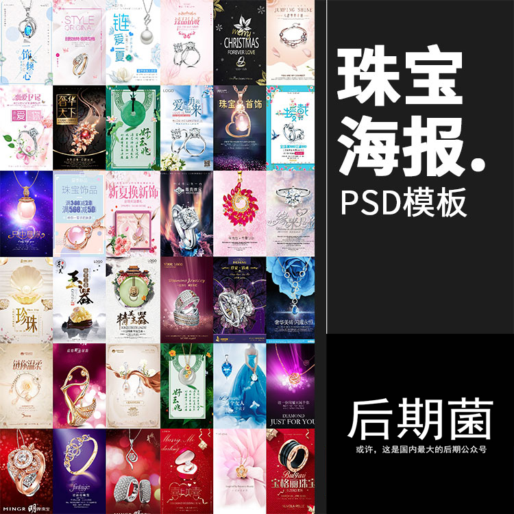 珠宝首饰项链海报金银饰品传单促销广告模板PSD源文件PS设计素材