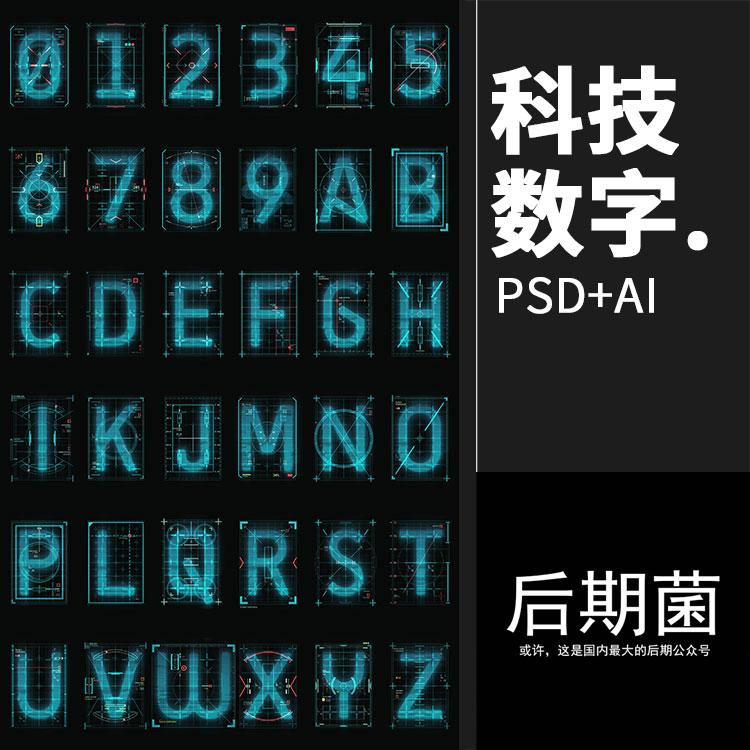 末来科技感全息数字字母电影游戏海报主题元素封面AI矢量图PS素材