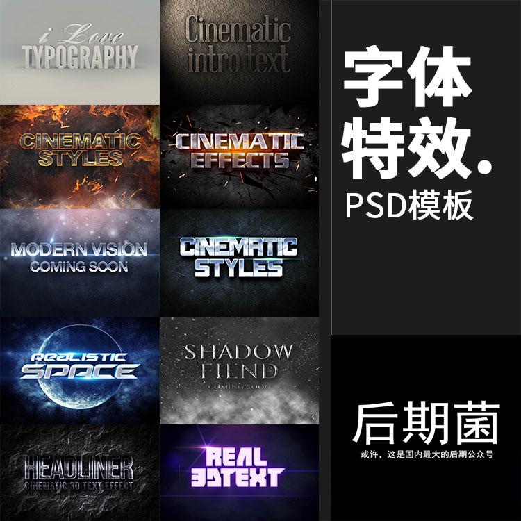 科技梦幻电影字体海报特效3D效果字PSD智能分层模板字样设计素材