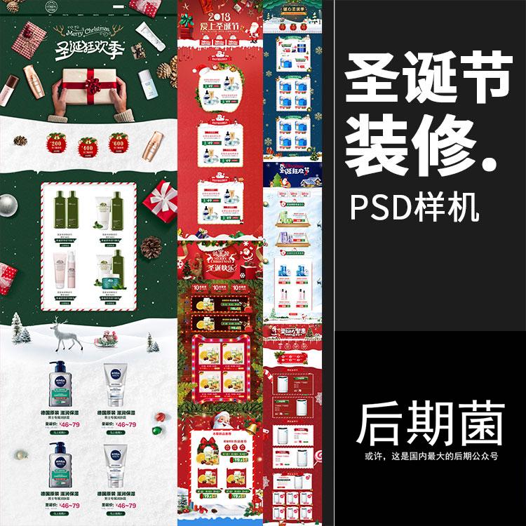 圣诞节双旦电商首页风格banner装修店铺活动手机页面PSD模板素材