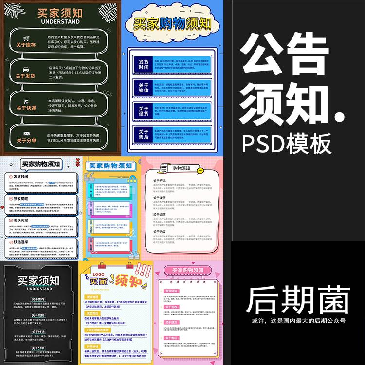 购物通知买家下单须知说明公告栏描述模板美工ps设计PSD模板素材