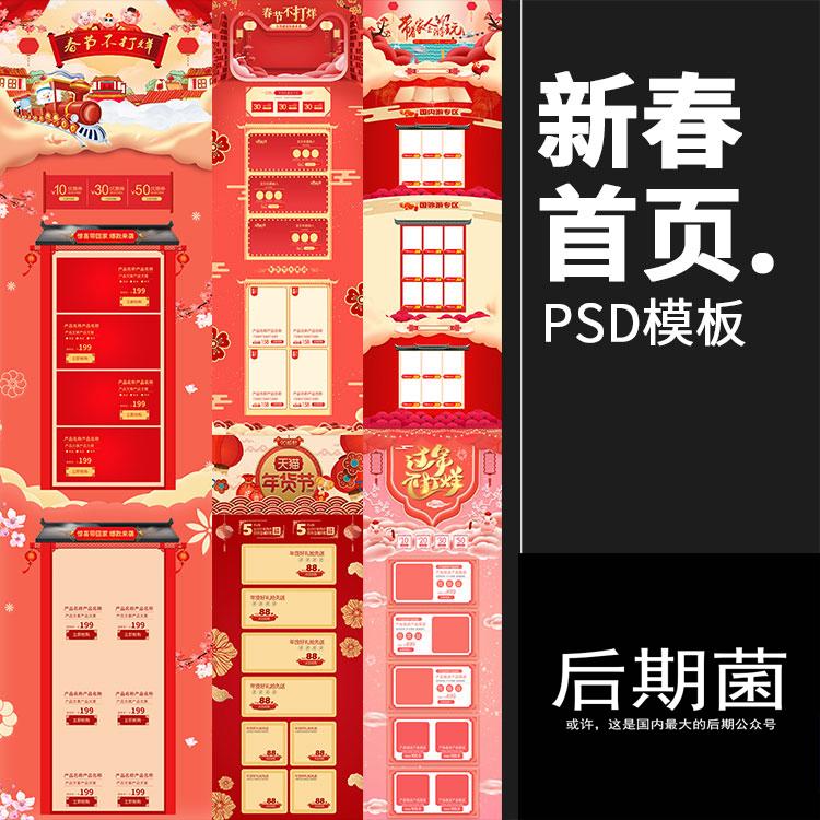 新春新年过年春节年货节美工PS手机端店铺装修电脑端首页PSD模板