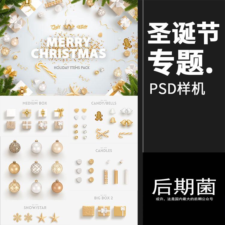 圣诞专题装饰元素海报活动PS模版节日礼物礼盒PSD分层设计素材图
