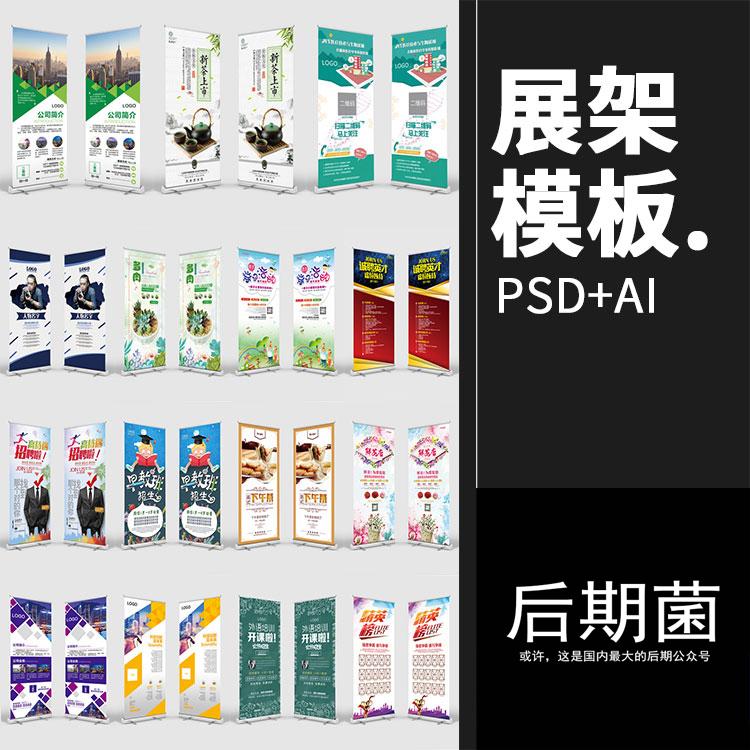 企业品牌介绍广告招聘宣传活动x展架易拉宝PSD模板AI矢量设计素材