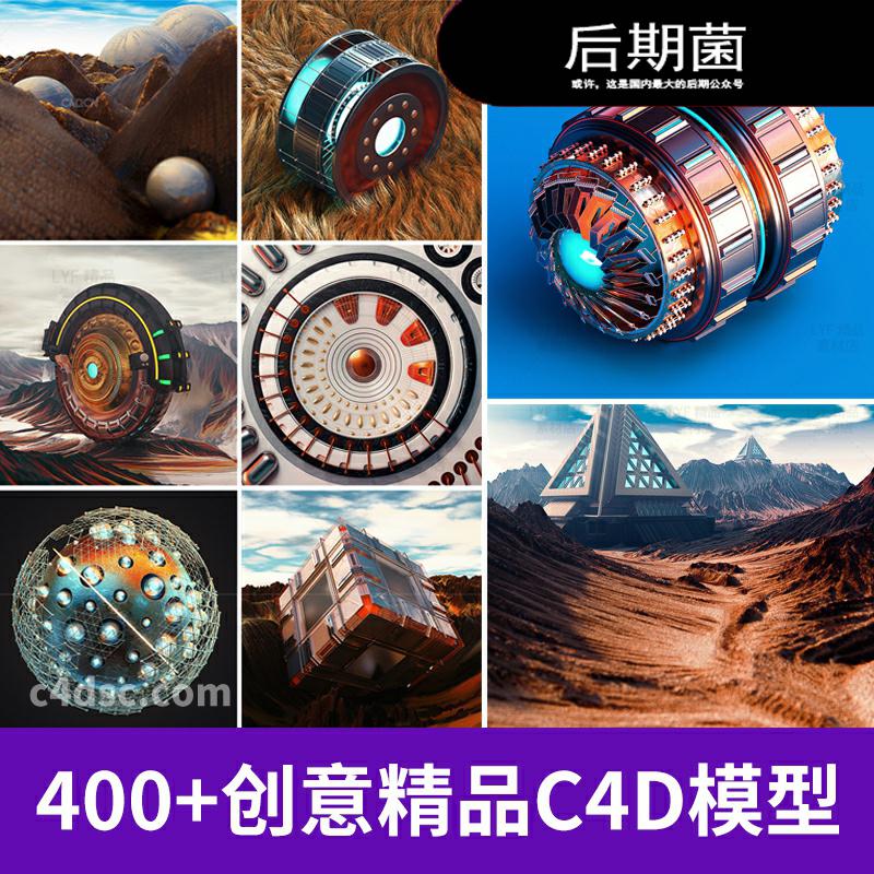 工程文件C4D模型素材C4d源文件渲染预设参考场景科幻