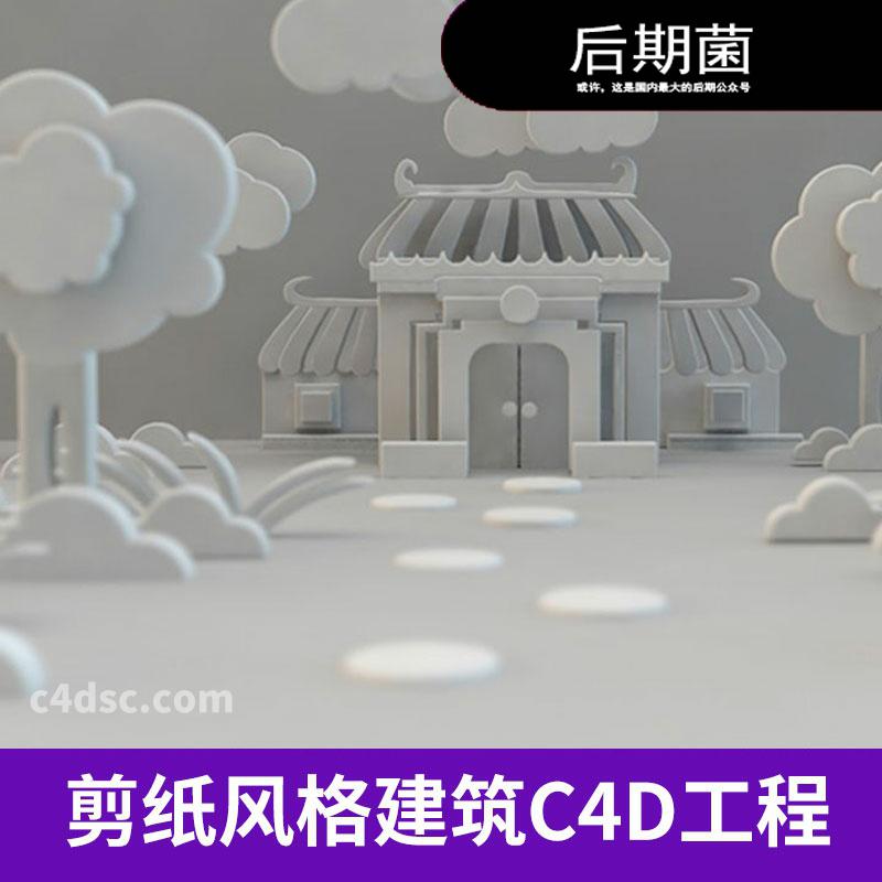 C4D文艺复古中式建筑房屋剪纸风格模型预设工程材质贴图素材