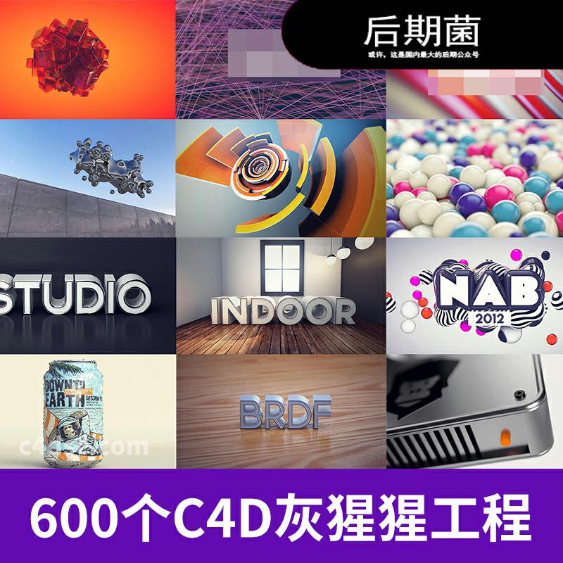 600个C4D项目场景工程合集灰猩猩GSG教程工程创意场景3D模型
