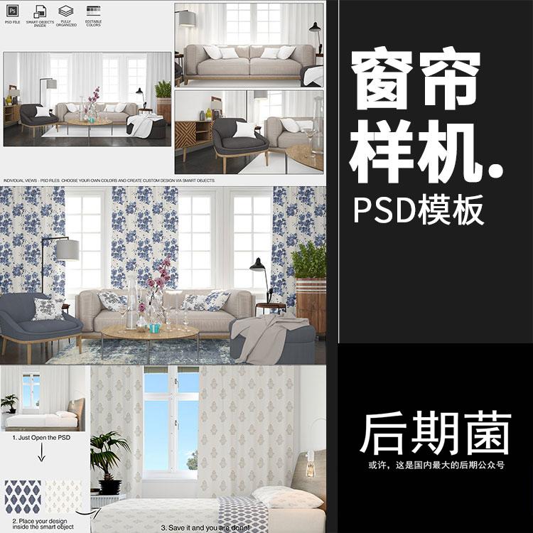 客厅卧室窗帘窗户沙发帘子床上用品样机PSD模板智能贴图PS素材