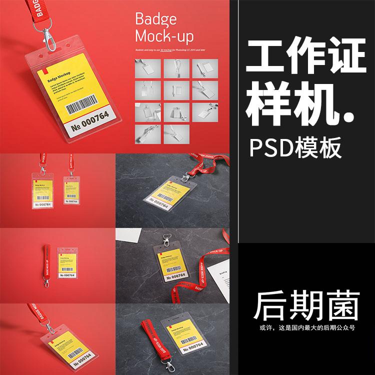 工作证工牌吊牌挂绳设计文创样机展示模型mockup模板贴图PSD素材