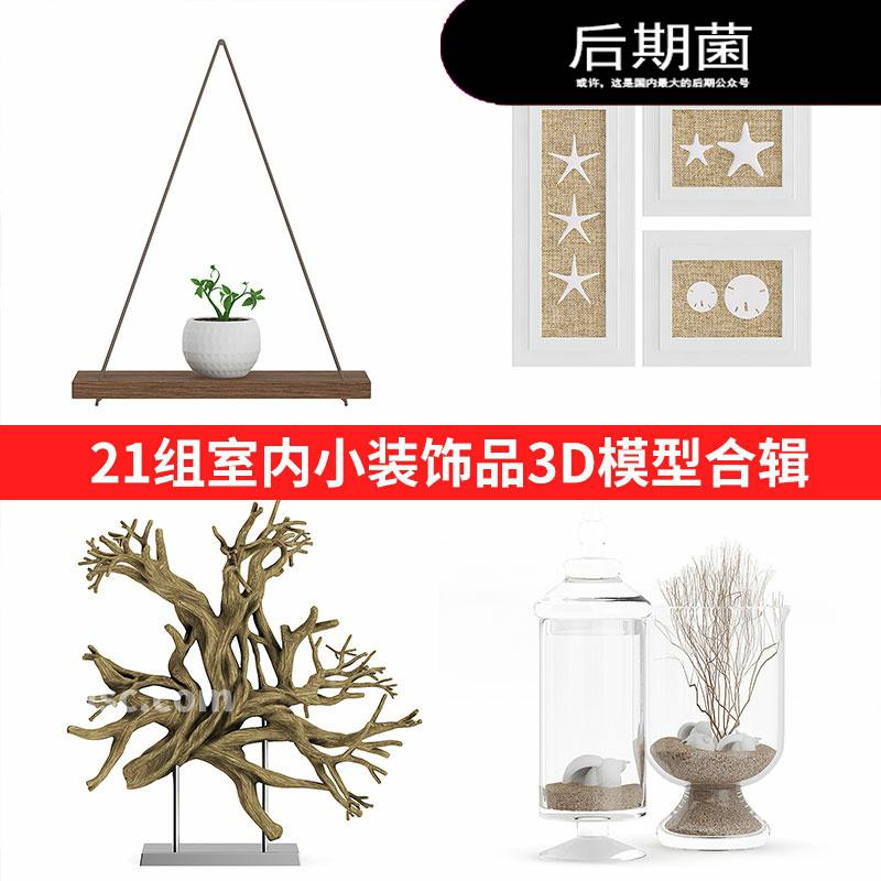 室内21套装饰品C4D模型合集花卉根雕相框艺术挂件花瓶3D模型