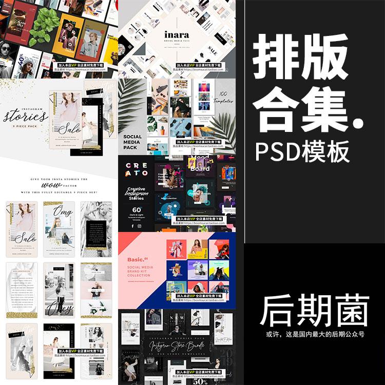 18套相片杂志照片图文文案排版个人海报广告宣传PSD模板设计素材