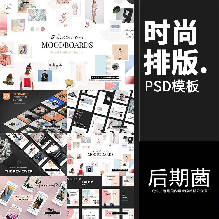 时尚流行女装排版宣传广告相片照片排版个人海报PSD模板设计素材