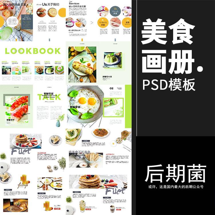西餐奶茶餐厅美食画册文案排版PSD模板食谱菜单宣传杂志设计素材