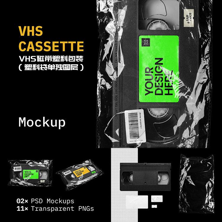 磁带录音带透明塑料薄膜袋子包装设计效果PSD模板贴图样机PS素材