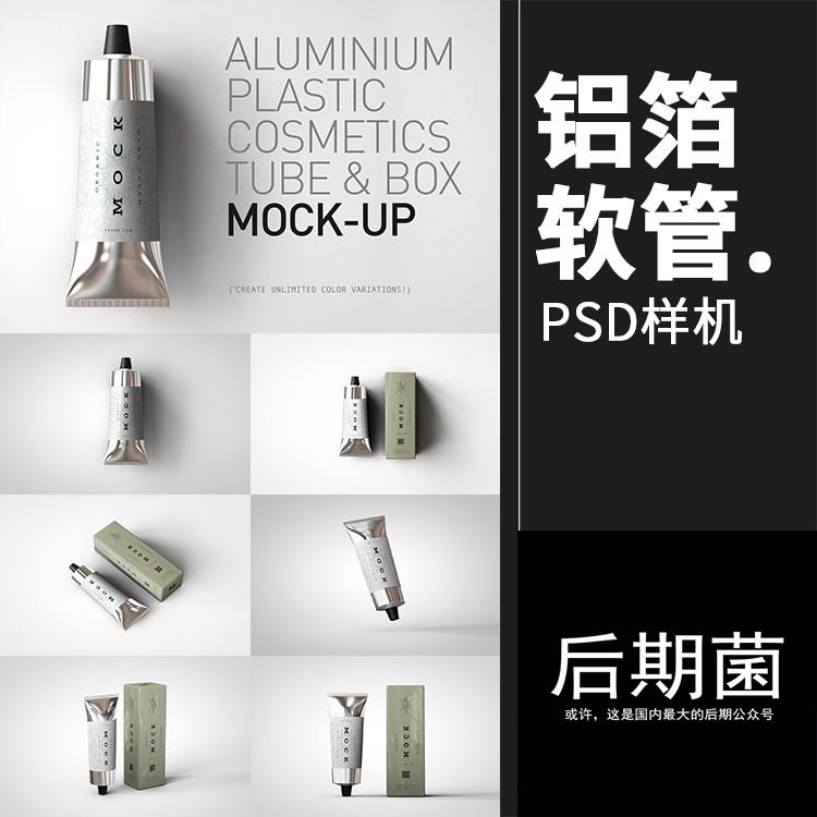 金属铝箔化妆品软管条形管状药膏颜料包装样机PSD模板PS设计素材