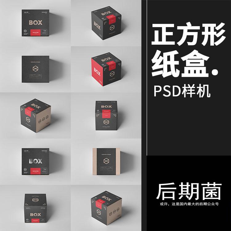 正方形盒子纸盒礼物礼品礼盒包装设计样机mockups展示PSD模板素材