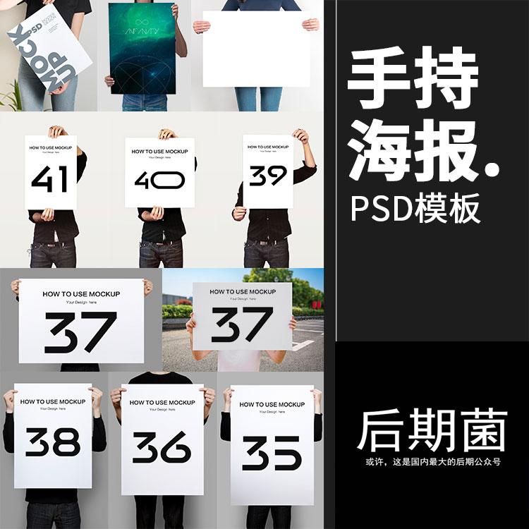 模特人物手拿手持海报纸张效果图贴图智能样机PSD模板PS设计素材