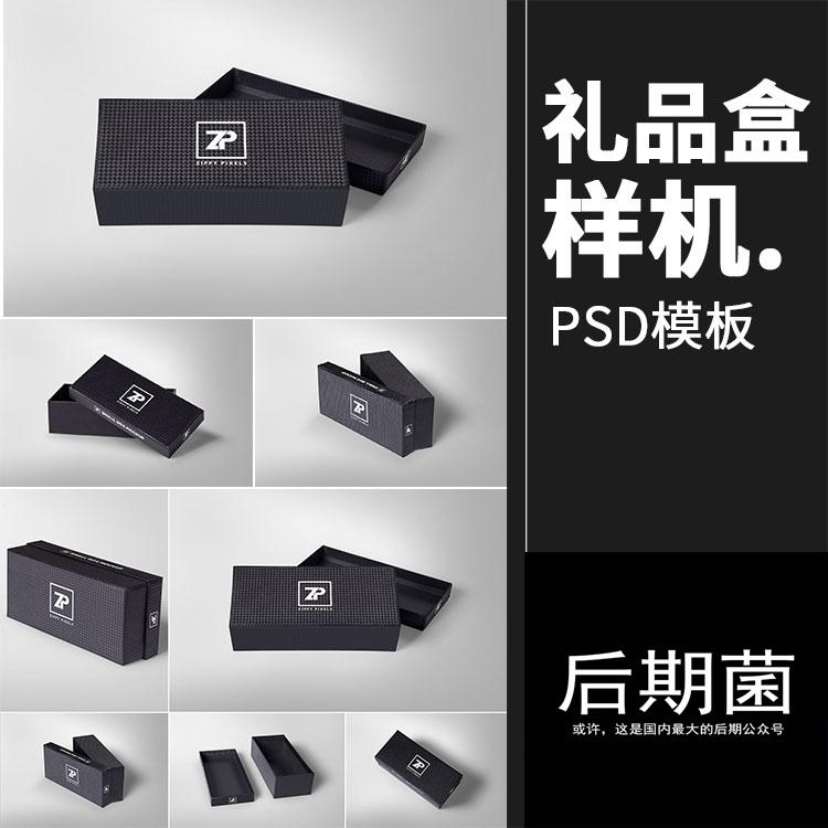 高端商务礼品盒礼物长方形扣盖盒子包装VI样机展示PSD模板PS素材