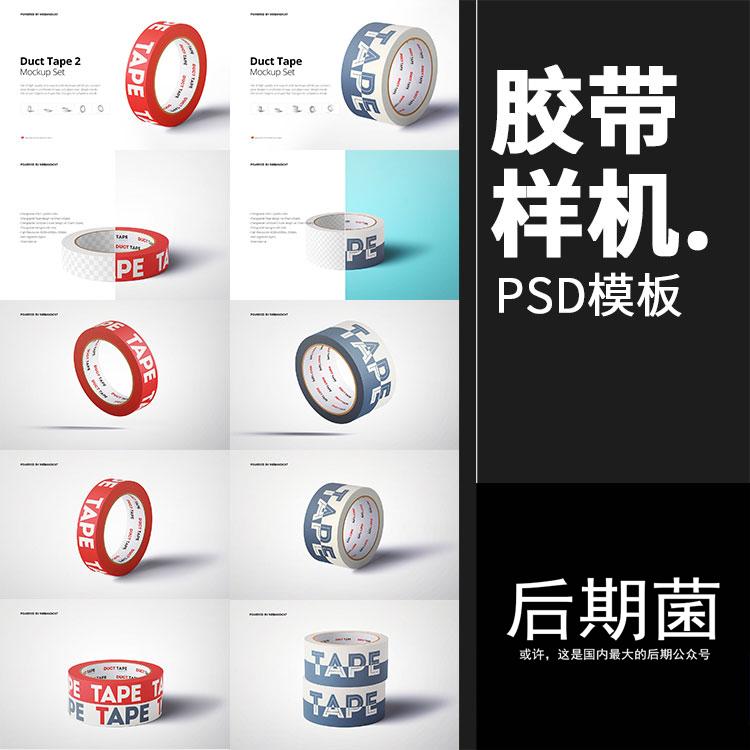 胶带纸胶带宽窄粘带贴纸管道手账外观图案设计效果图PSD样机素材