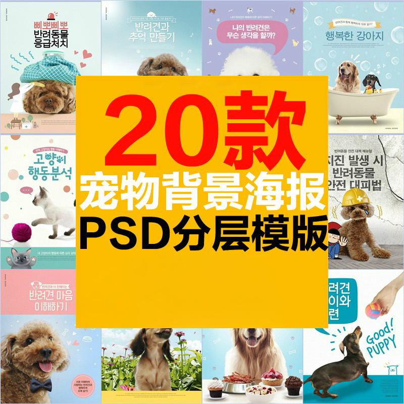 萌宠物店面可爱猫咪狗狗美容美食促销训练招贴广告宣传PS海报模版
