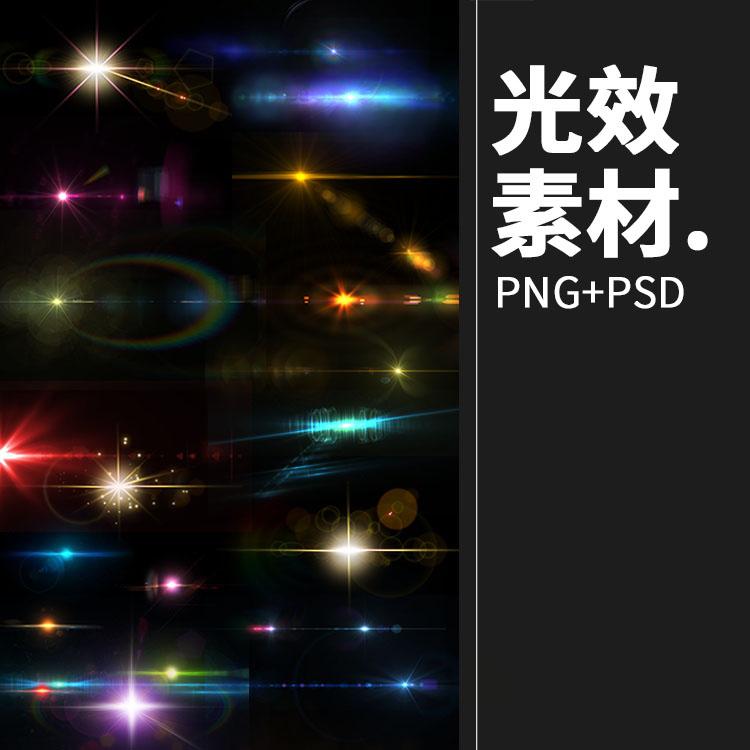 光效光晕光斑免扣PNG素材高清背景特效平面海报设计PS炫光图库PSD