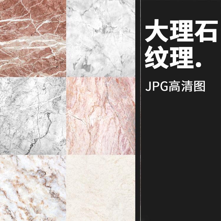 简约高档高清大理石表面瓷砖纹理背景贴图印刷图案JPG图片PS素材