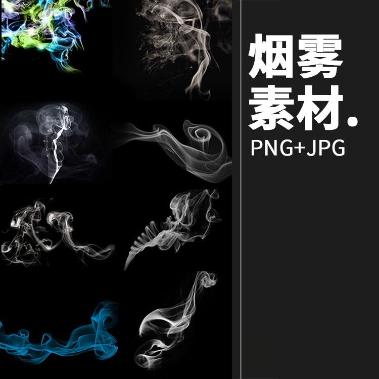 白烟雾云雾喷雾PNG免抠合成叠图影楼JPG黑底叠图PS后期效果素材