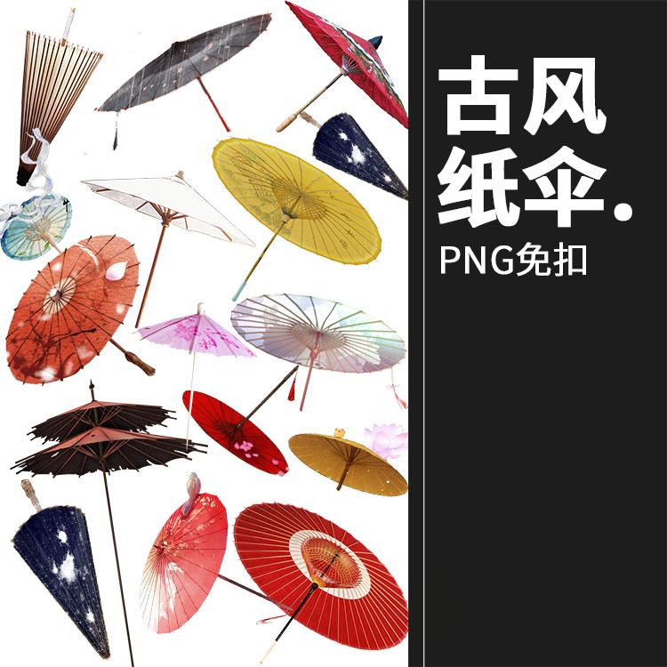 免抠水彩油纸伞中国复古风唯美手绘伞古典PS/PNG免抠透明设计素材