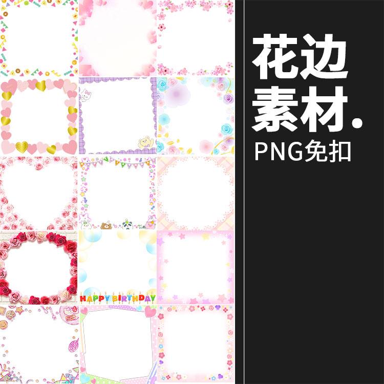 卡通花边装饰鲜花边框网店装修图片美化照片PNG免抠透明PS素材图