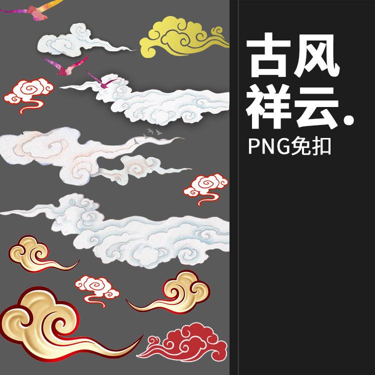 免扣中国风传统古典古风祥云装饰水纹纹样元素PNG透明PS设计素材