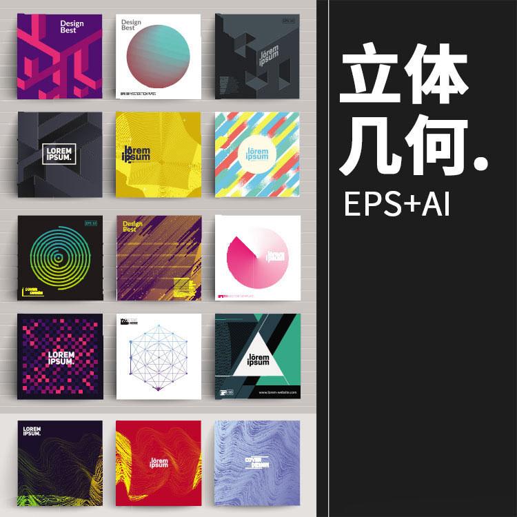 立体平面构成几何元素H5活动正方形海报广告背景封面AI矢量图素材