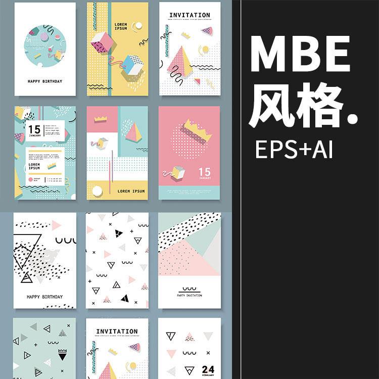 几何H5平面设计孟菲斯风格banner广告海报背景矢量素材图AI模板