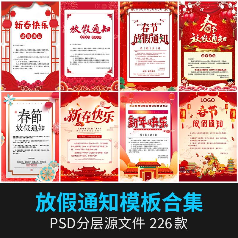 2021新年春节放假通淘宝模板ps公司店铺banner天猫设计psd素材