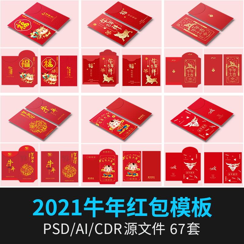 2021牛年新年春节红色喜庆压岁红包AI/CDR/PSD分层模板设计素材