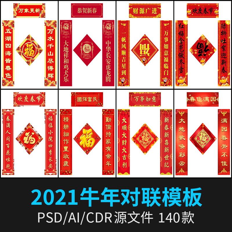 2021牛年新年春节喜庆春联对联广告设计cdr福字AI模板PSD设计素材