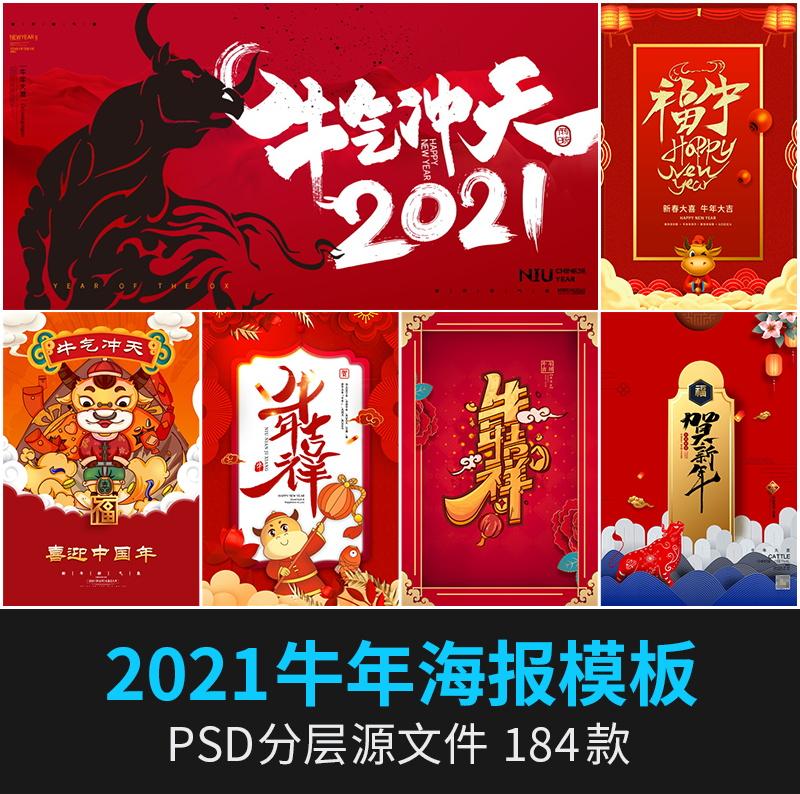 2021新春牛年大吉祝福启动页活动海报展板背景psd模板设计PS素材