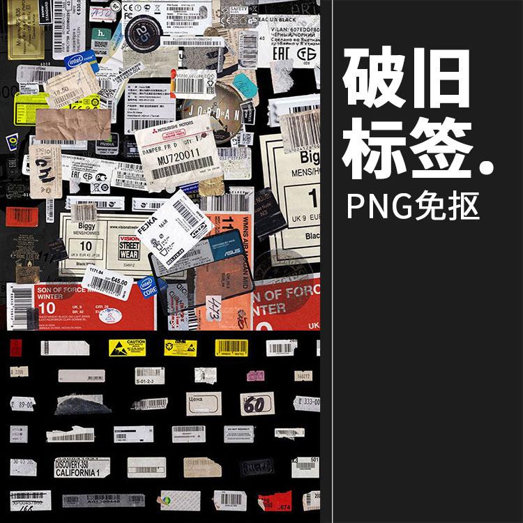 125款潮流复古做旧磨损破旧标签不干胶贴纸图片PNG免扣PS设计素材