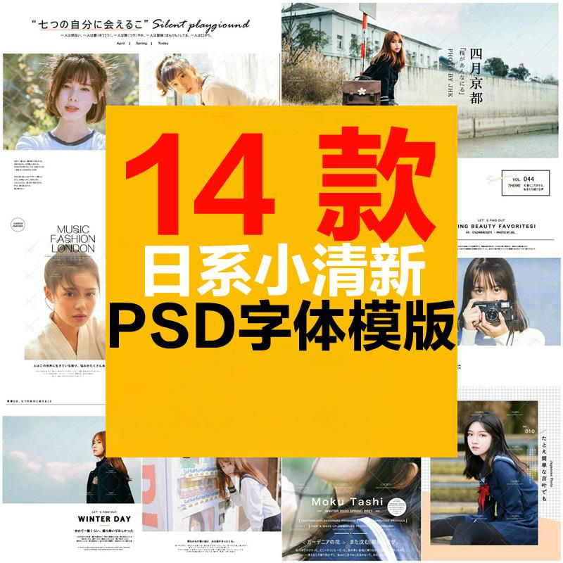 日系文艺小清新日文字体PSD模板日杂风旅拍摄影写真后期相册排版