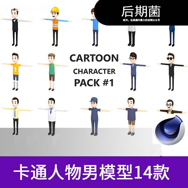 卡通人物男模型素材14款 C4D模型素材卡通预设