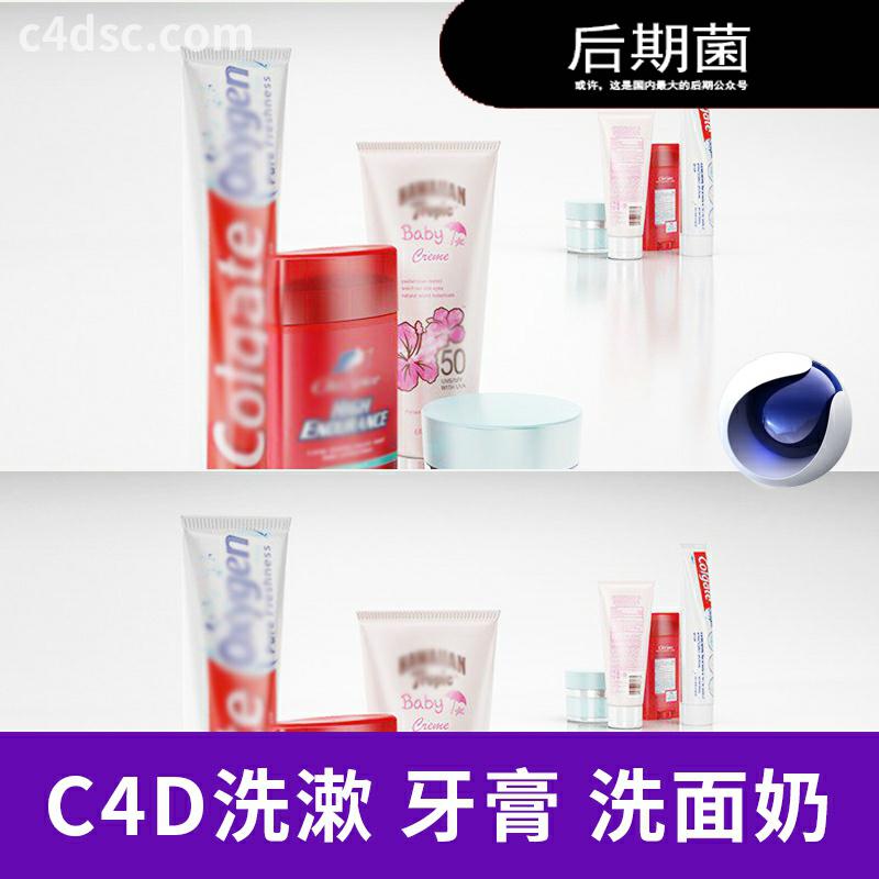 C4D 护肤模型 洗漱牙膏洗面奶素材 材质 工程预设