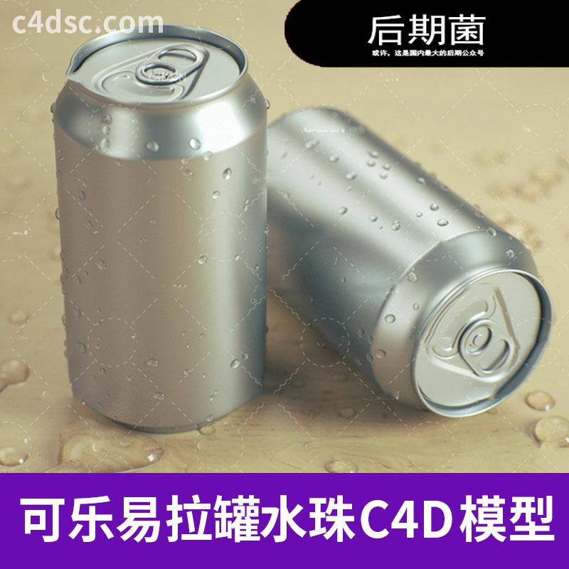 可乐铝金属易拉罐雾气罐水滴水珠C4D模型纹理贴图材质素材