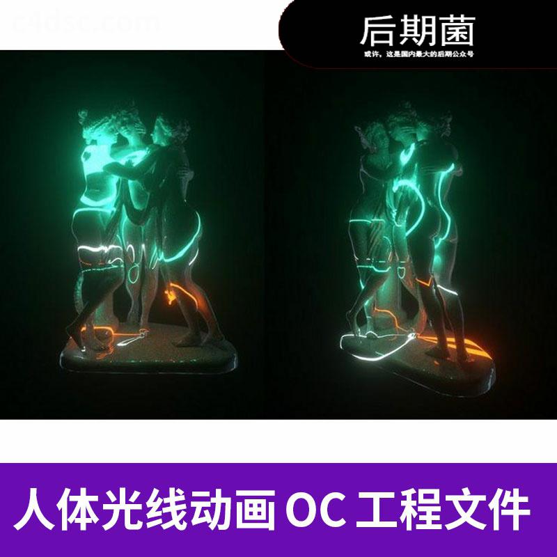 石头雕塑人体灯光C4D动画预设三维Octane Render工程素材