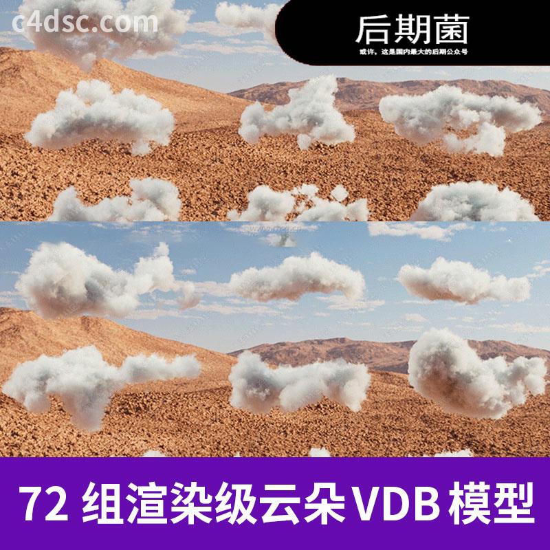 72组VDB JPG渲染高精度天空云朵云彩3D三维模型纹理贴图材质